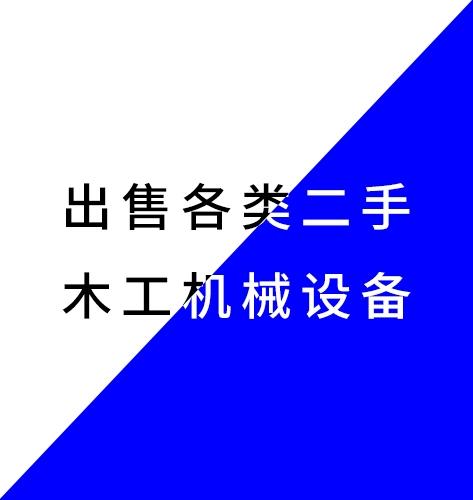 上海二手木工设备出售